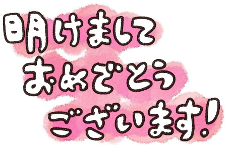 gashi_akemashiteomedetou
